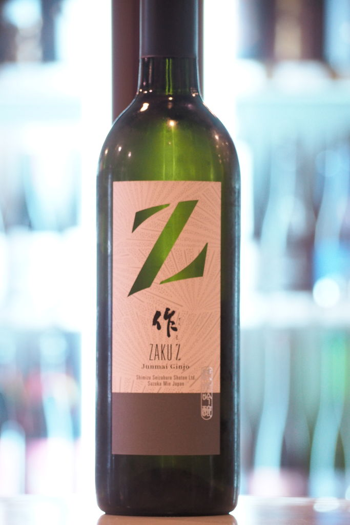 作 Z 純米吟醸