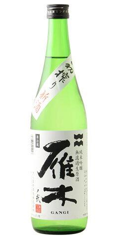 雁木 ノ弐 純米吟醸 無濾過生原酒 初搾り新酒 30BY