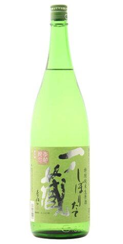 一ノ蔵 特別純米 生原酒 しぼりたて 30BY