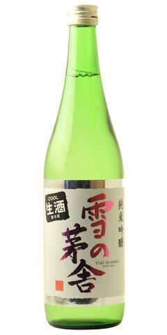 雪の茅舎 純米吟醸 生酒 30BY