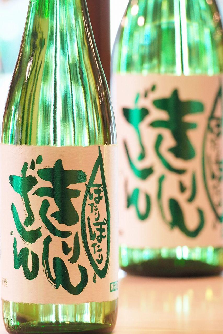 きりんざん ぽたりぽたり 緑 純米吟醸 生原酒 五百万石 30BY