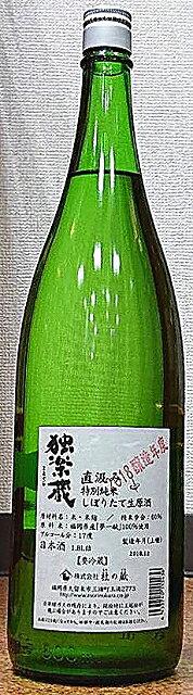 独楽蔵 特別純米 生原酒 直汲み しぼりたて 30BY