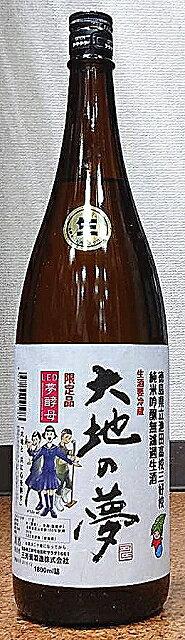三芳菊 大地の夢 特別純米 徳島五百万石 無濾過生原酒 30BY