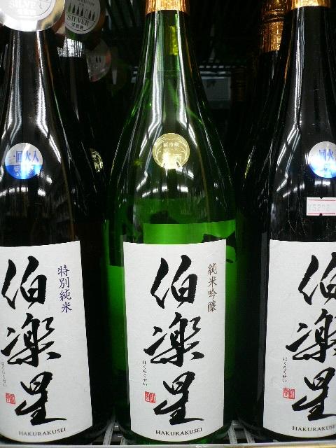 伯楽星 純米吟醸 新酒 生詰