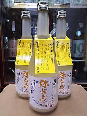 弥右衛門 純米 活性にごり生酒 30BY