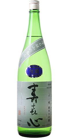 寿喜心 純米大吟醸 生原酒 しずく媛 30BY