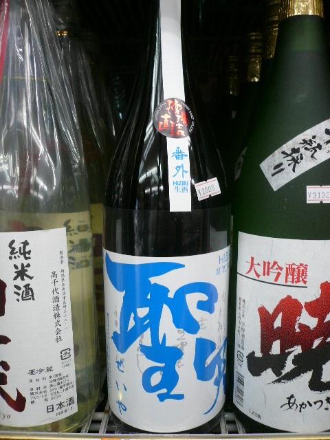 聖矢 純米吟醸 槽場直詰 中取 生