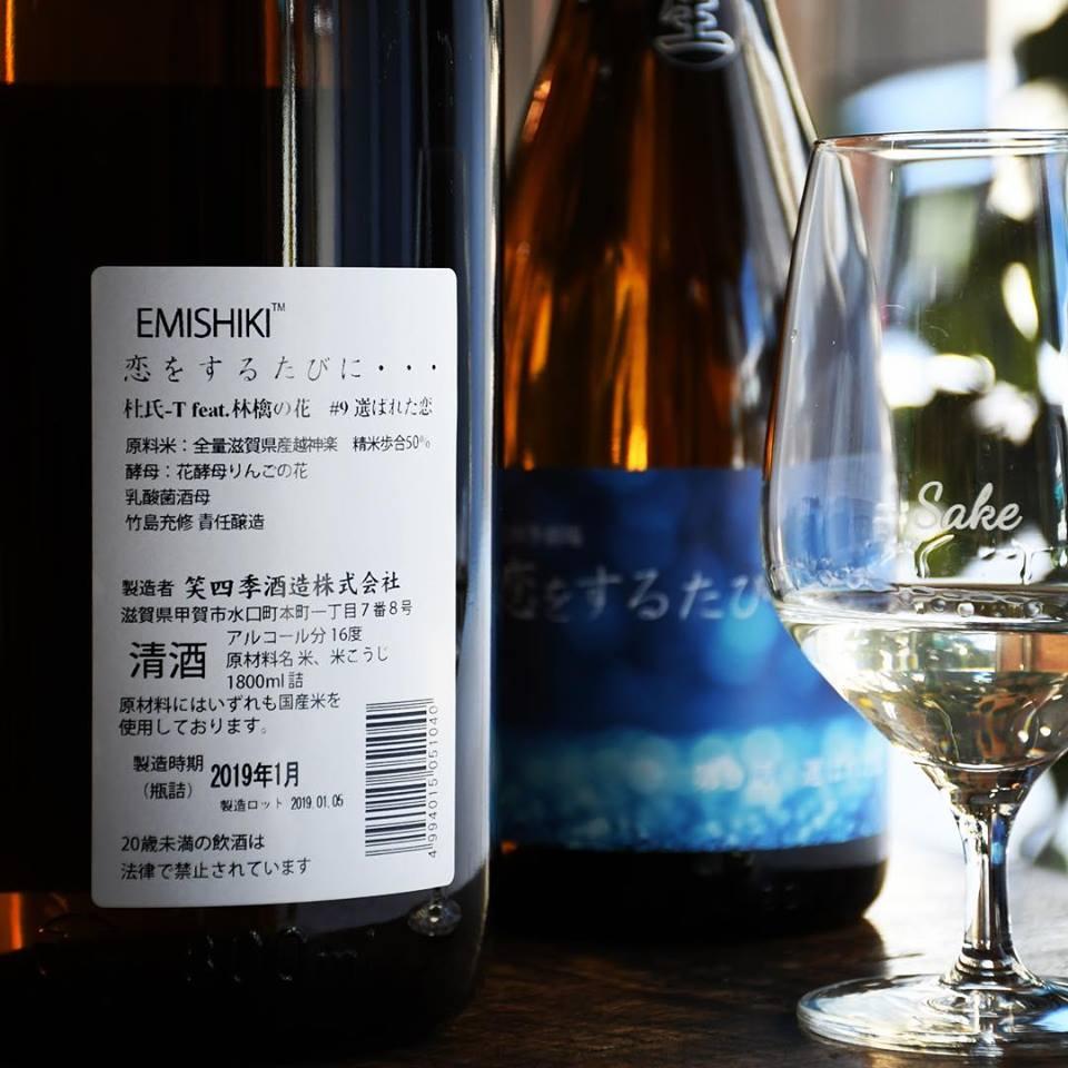 笑四季 恋をするたびに…第9話 選ばれた恋 純米吟醸 生酒