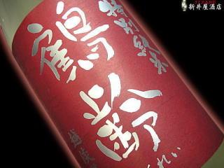 鶴齢 特別純米 生原酒 越淡麗 30BY