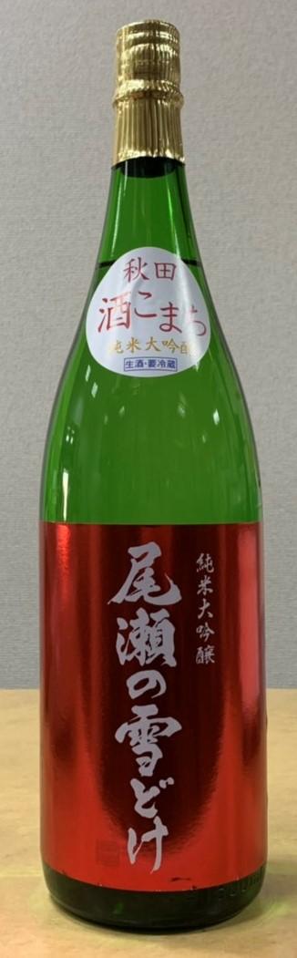 尾瀬の雪どけ Featuring 秋田 酒こまち 純米大吟醸 生
