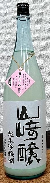 山崎醸 春かすみ 純米吟醸 生原酒 30BY