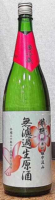 華鳩 しぼり花ハト 純米吟醸 中汲み 無濾過生原酒 八反錦 30BY