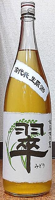 三芳菊 佐馬地の恵 翠 古代米 生原酒