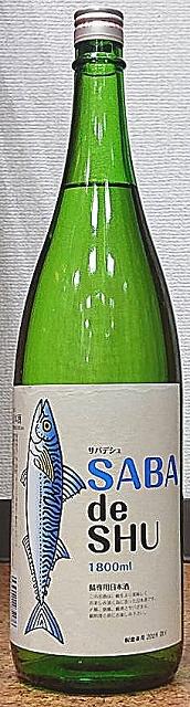 SABA de SHU サバデシュ 鯖専用日本酒 30BY