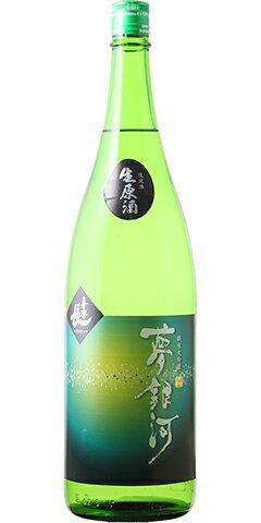 喜楽長 夢銀河 純米大吟醸 生原酒 30BY