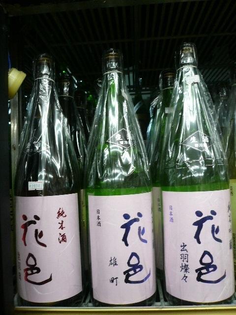 花邑 純米吟醸 生酒 30BY