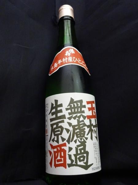 縁喜 特別純米 無濾過生原酒 ひとごこち
