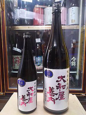 大和屋善内 純米 生原酒 30BY
