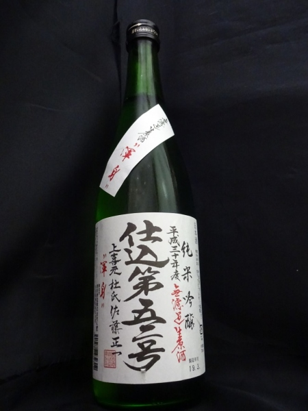 上喜元 渾身 純米吟醸 仕込52号 無濾過生原酒 30BY