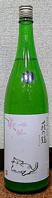 萩の鶴 さくら猫 純米吟醸 生原酒 うすにごり 30BY