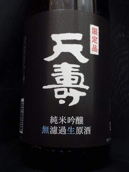 天寿 純米吟醸 無濾過生原酒 30BY