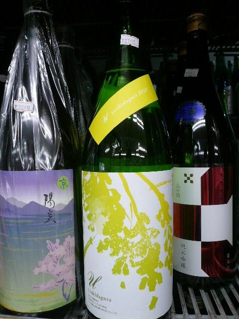 手取川 U Yoshidagura 山廃純米 原酒