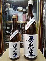 居谷里 山廃純米吟醸 直汲み生原酒 30BY