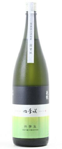 四季咲 竹笋生(ちくじゅんしょう) 純米吟醸 無濾過生原酒 露葉風 30BY