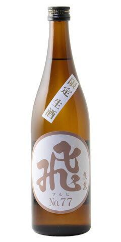 飛良泉 マル飛 No.77 純米 限定生酒 30BY