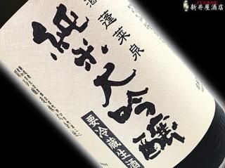 蓬莱泉 純米大吟醸 生 30BY