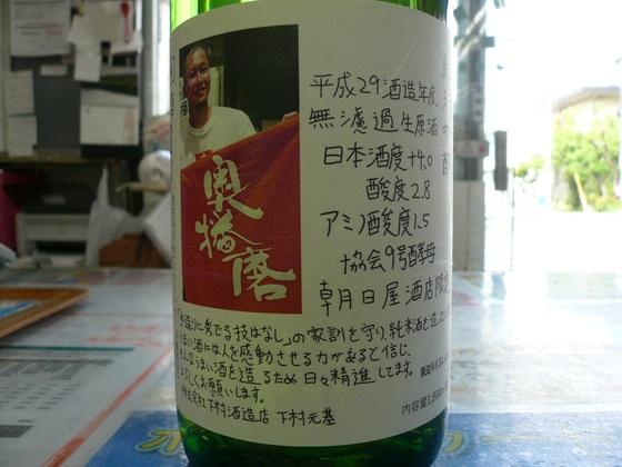 奥播磨 純米吟醸 無濾過生原酒 朝日屋酒店限定 29BY