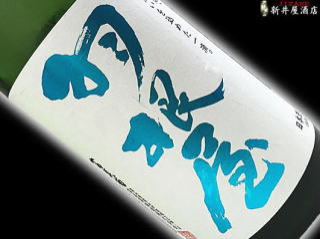 羽根屋 夏の純米吟醸 生酒 30BY