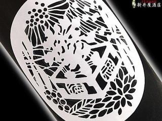 繁桝 切り絵ラベル 純米吟醸
