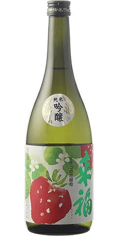 来福 純米吟醸 イチゴの花酵母 30BY