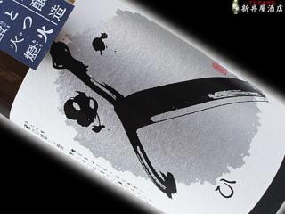 常山 ひとつ火 火 純米吟醸 30BY
