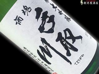 手取川 純米大吟醸 生 特醸あらばしり 30BY