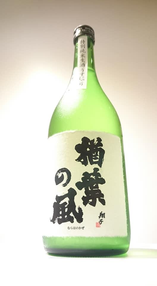 楢葉の風 特別純米 生酒 うすにごり