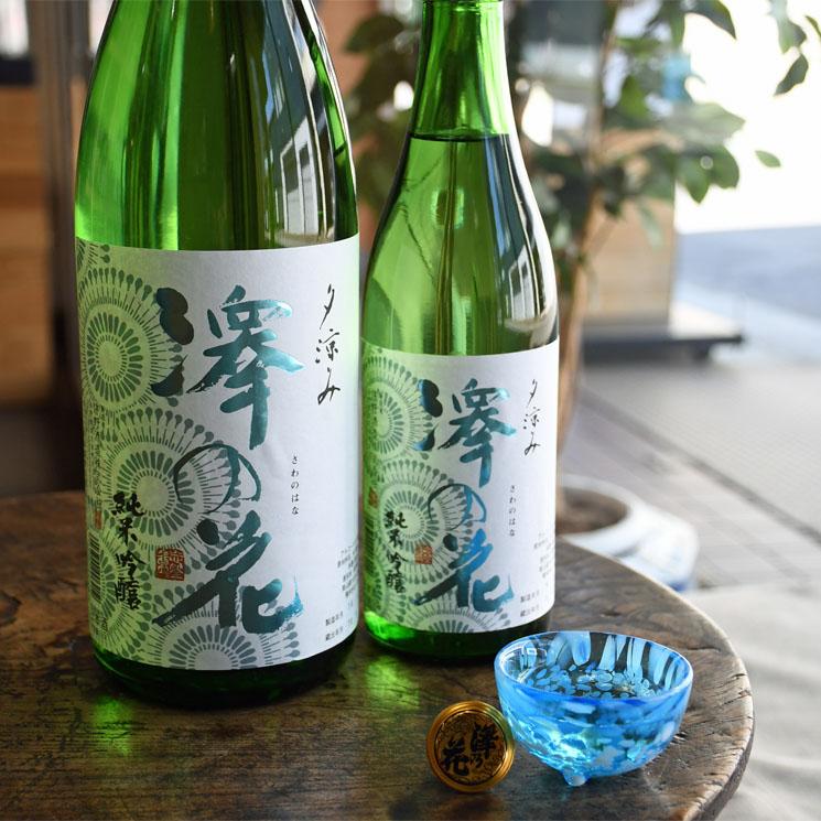 澤の花 夕涼み 純米吟醸 30BY