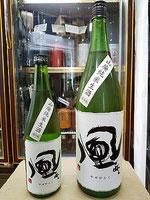 風が吹く 黒 山廃純米 生酒 30BY