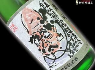 蓬莱泉 可。(べし) 特別純米 生原酒 30BY