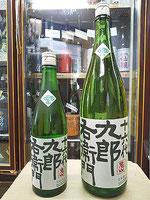 十六代九郎右衛門 夏生酒 特別純米 30BY