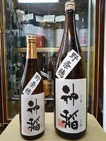 神稲 純米吟醸 野条穂 無濾過生原酒 30BY