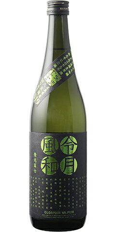 栄光冨士 令月風和 純米大吟醸 無濾過生原酒