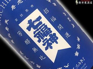 七福神 WABISABI 純米吟醸 吟ぎんが