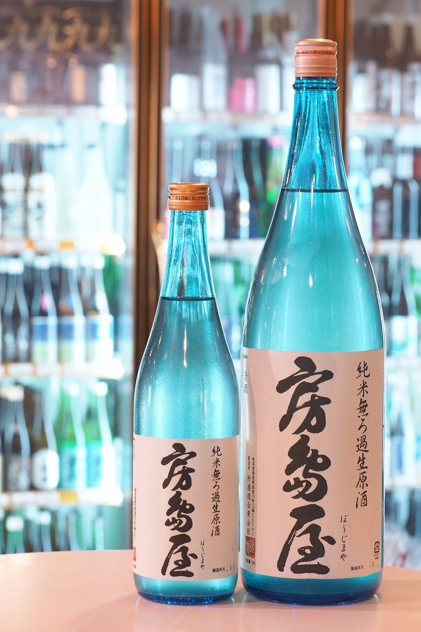 房島屋 純米 無ろ過生原酒 ブルーボトル