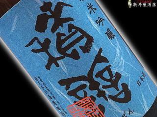 積善 夏の酒 純米吟醸 生 30BY