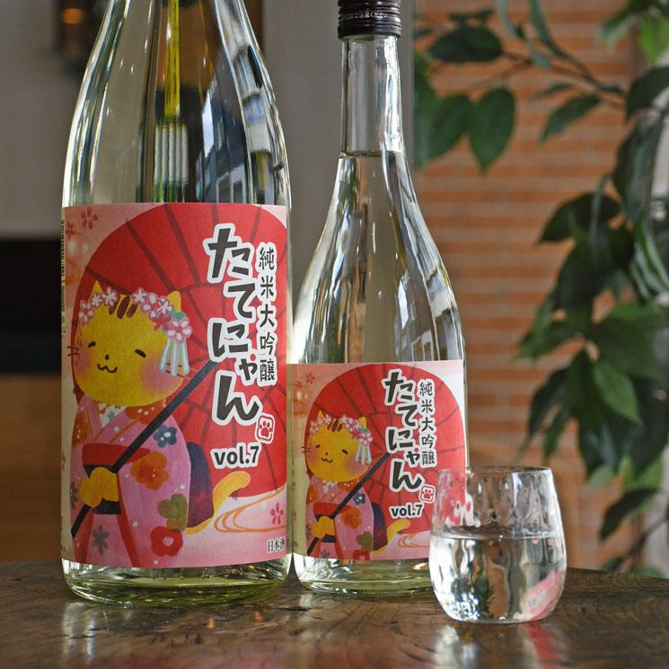 楯野川 たてにゃん vol.7 純米大吟醸