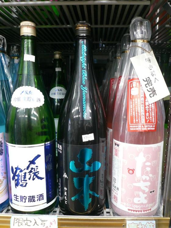 山本 ミッドナイトブルー 純米吟醸 30BY