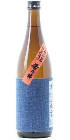 若乃井 夏宝(かほう) 特別純米 生貯蔵酒 30BY