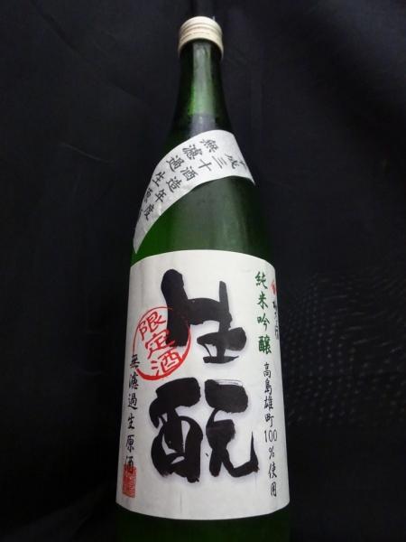 梅乃宿 純米吟醸 生酛 直汲み 生 30BY